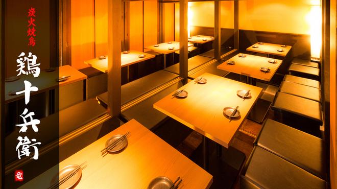 個室居酒屋 鶏十兵衛 - メイン写真: