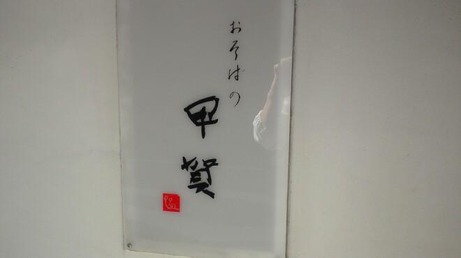 おそばの甲賀 - メイン写真:
