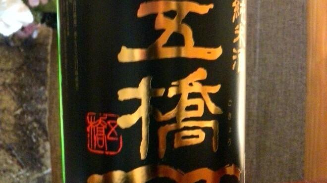 海鮮居酒屋 なむら - ドリンク写真: