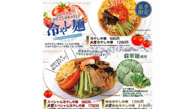 台湾菜館 弘城 - メイン写真: