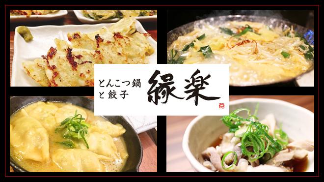 とんこつ鍋と餃子 縁楽 - メイン写真: