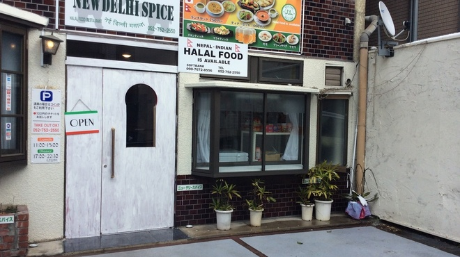 New Delhi Spice - メイン写真: