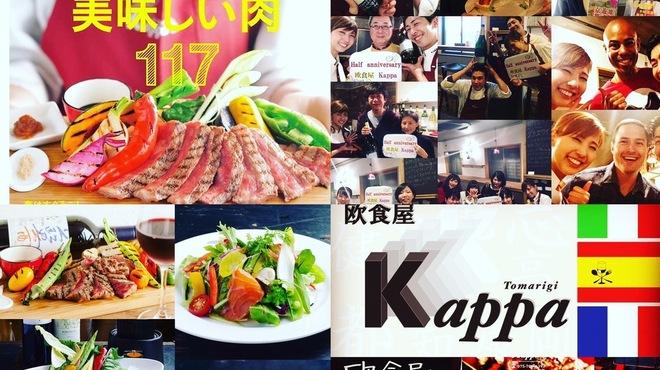 欧食屋 Kappa - メイン写真: