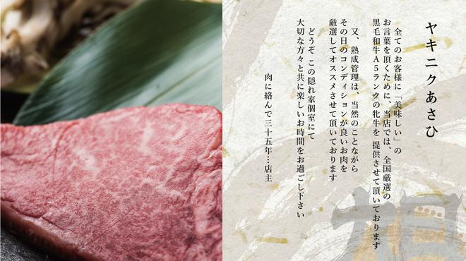 ヤキニク旭 - メイン写真: