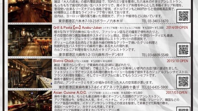 東京バル アジト - メイン写真: