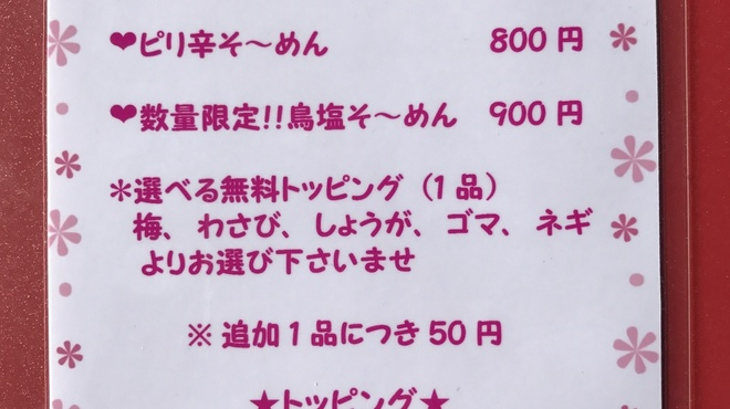 上尾そーめん きゅんきゅん亭 - メイン写真: