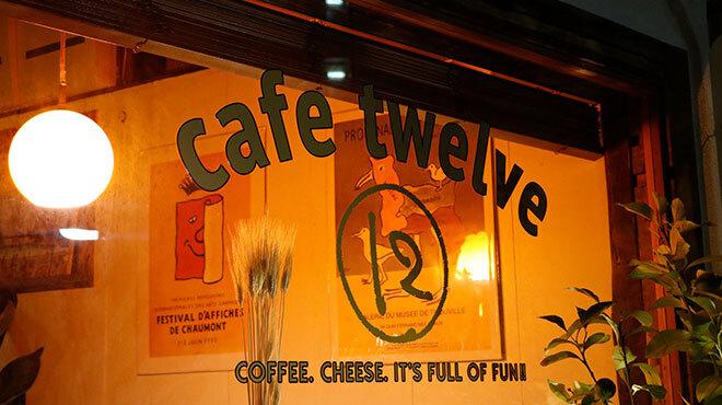 cafe12 - メイン写真: