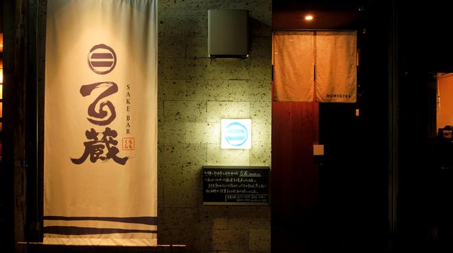 SAKE BAR 百蔵 - メイン写真: