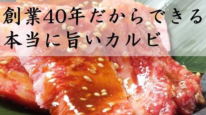 味樹園 - 料理写真: