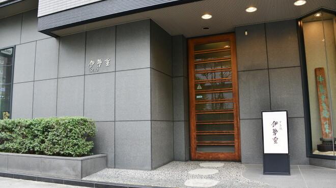 日本橋 伊勢重 - メイン写真: