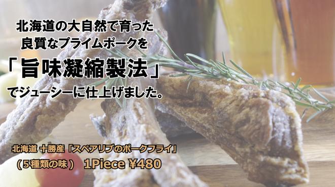 関内ビアホール トマト酒場 - メイン写真: