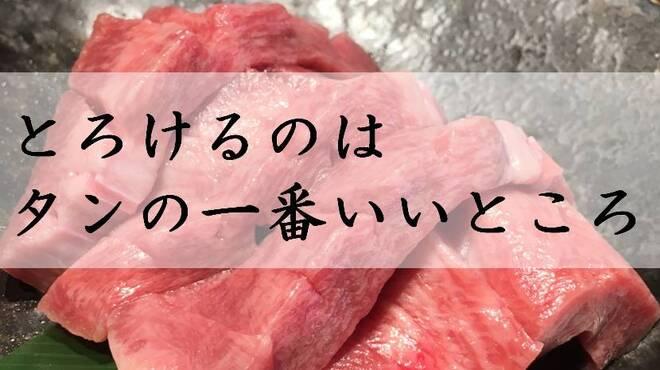 味樹園 - メイン写真: