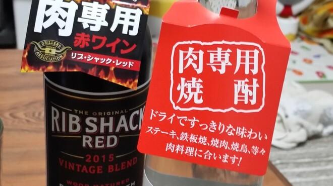焼肉万衆 - ドリンク写真:肉専用焼酎【29】、肉専用ワイン【リブシャックレッド】