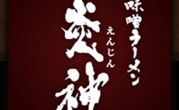 札幌 炎神 - メイン写真: