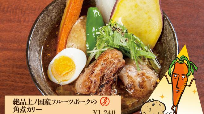 奥芝商店 - 料理写真:絶品上ノ国産フルーツポークの角煮カリー