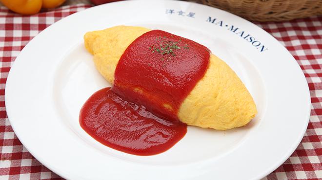 洋食屋 マ・メゾン - メイン写真: