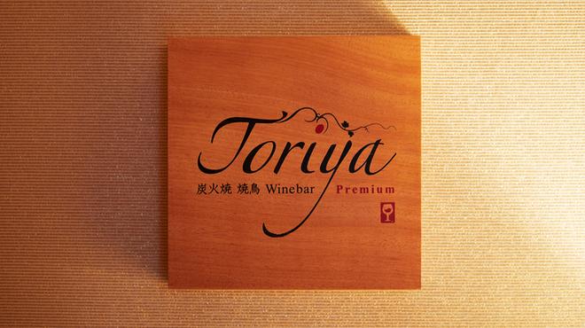 赤坂 Toriya Premium - メイン写真: