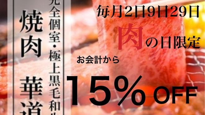 焼肉 華道 - メイン写真: