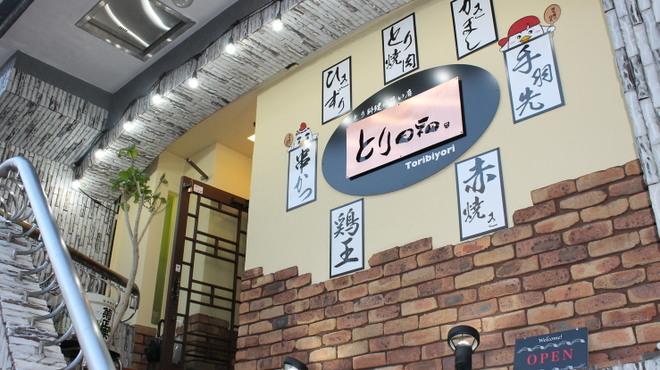 とり日和 - メイン写真: