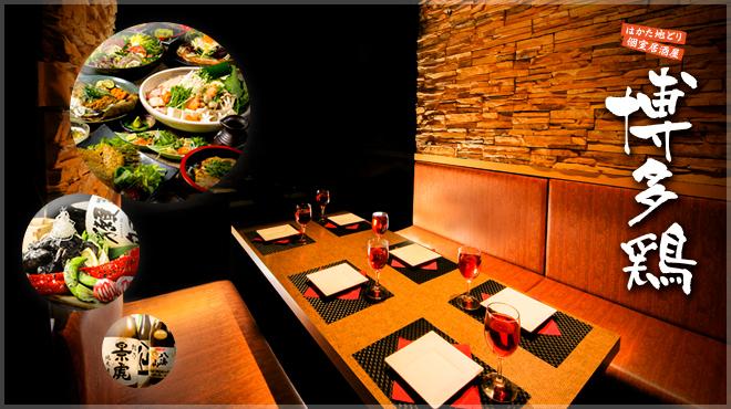 新宿 はかた地どり個室居酒屋 博多鶏 - メイン写真: