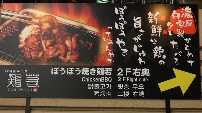 鶏若 - メイン写真: