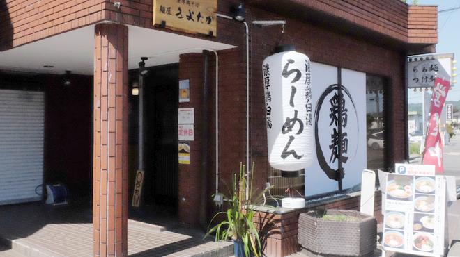 麺屋 きよたか - メイン写真: