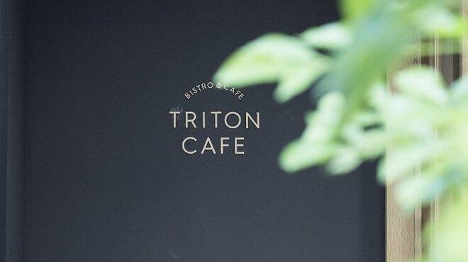 トリトンカフェ - メイン写真: