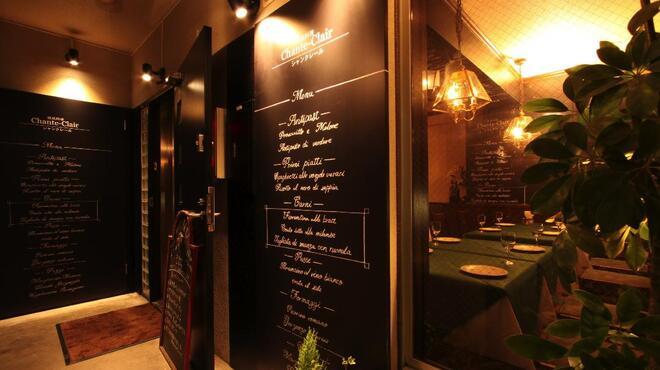 レストラン シャンクレール - メイン写真: