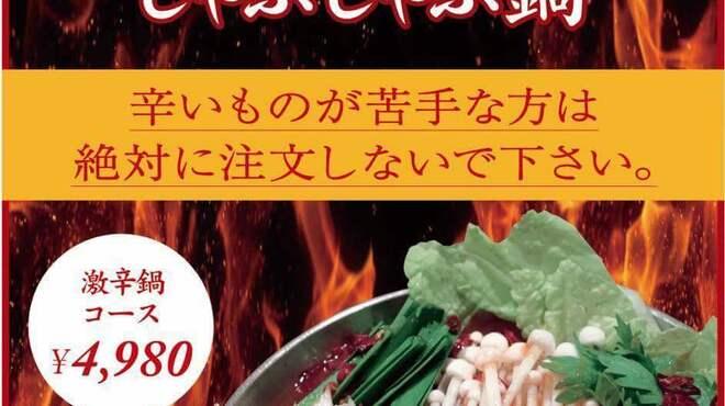 しゃぶ八 - 料理写真: