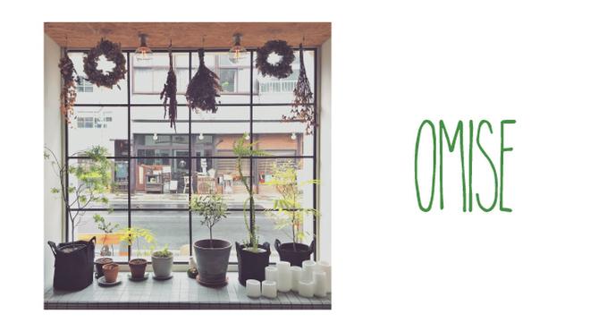 OMISE - メイン写真: