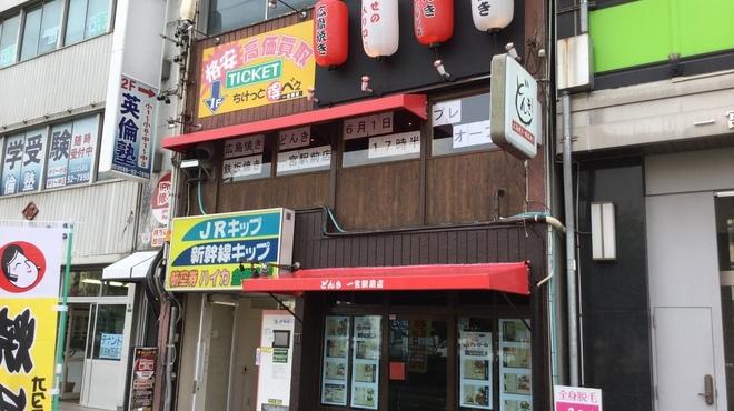 広島焼き どんき - メイン写真: