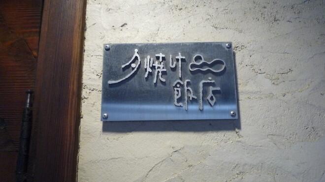 夕焼け飯店 - 外観写真: