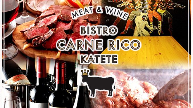 Carne Rico Katete - メイン写真: