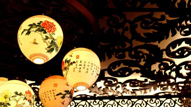 明賢荘 - 内観写真:天井を見上げれば素敵な中国のライトと彫刻