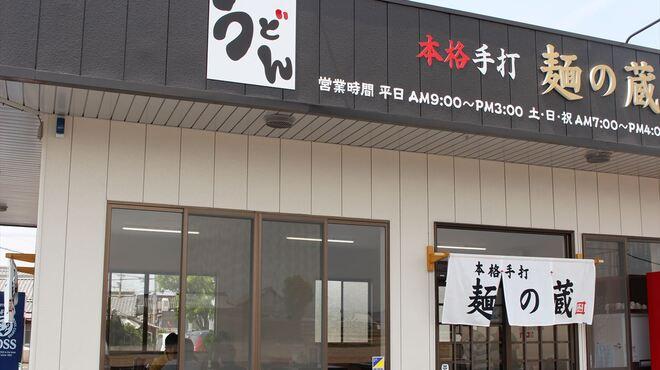 本格手打 麺の蔵 - メイン写真: