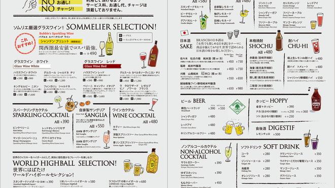 串焼き やさい巻き&ワイン BRANCH - ドリンク写真: