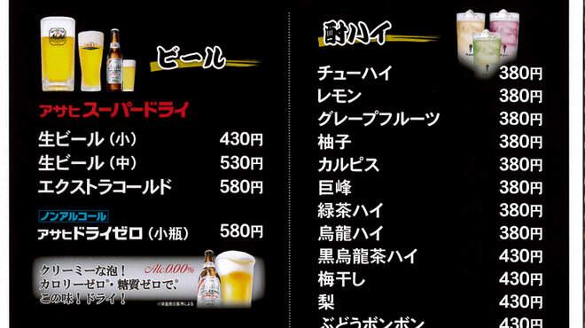 焼肉 乙ちゃん - ドリンク写真:ドリンクメニュー