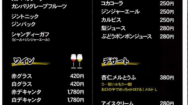 焼肉 乙ちゃん - ドリンク写真:ドリンクメニュー2