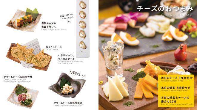 個室和チーズ料理専門店 和ちいず工房 - メイン写真: