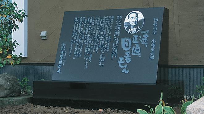 小嶋屋総本店 - 外観写真:創業者「小林重太郎」記念碑