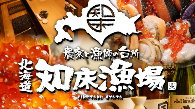 北海道 知床漁場 - メイン写真: