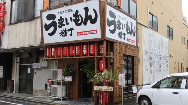 大阪大衆酒場 うまいもん横丁 - メイン写真: