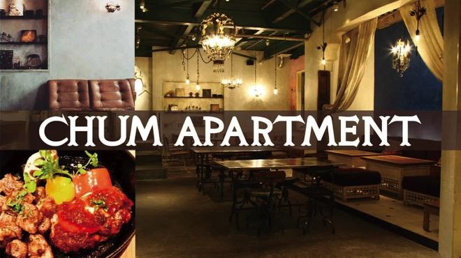 チャムアパートメント chum apartment 目黒 カフェ 食べログ