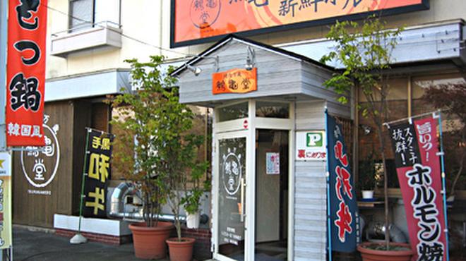焼肉鶴亀堂 - 外観写真:にぎやかなエントランス。お店の元気よさが伝わります。