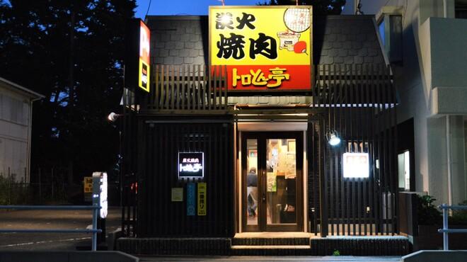 炭火焼肉 トロとん亭 - メイン写真: