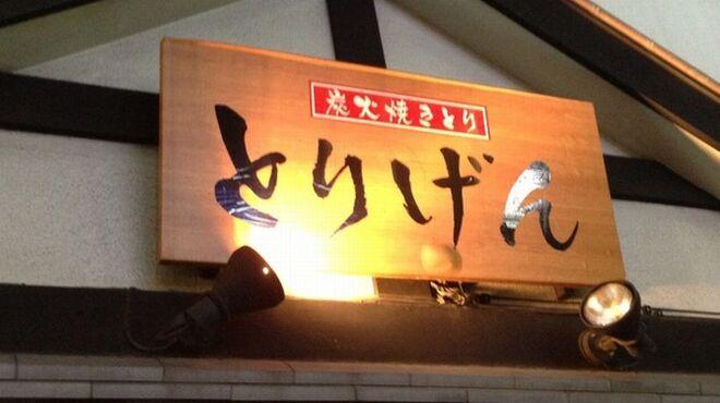 とりげん - メイン写真: