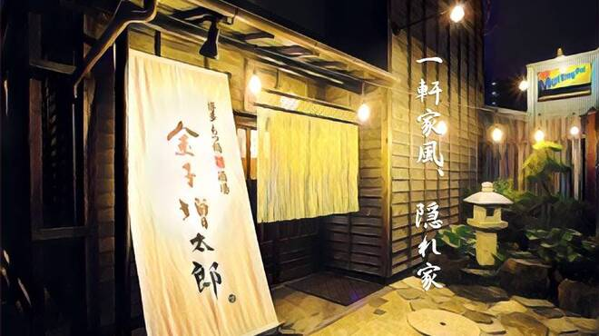 博多もつ鍋酒場 金子増太郎 - メイン写真: