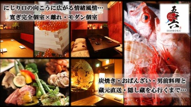 個室風情・男前料理 五十六 - メイン写真: