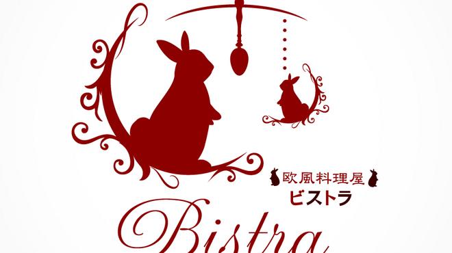 欧風料理屋ビストラ - メイン写真: