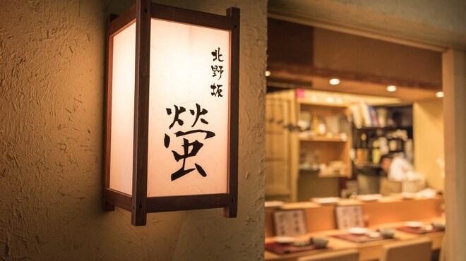 北野坂 螢 - メイン写真: